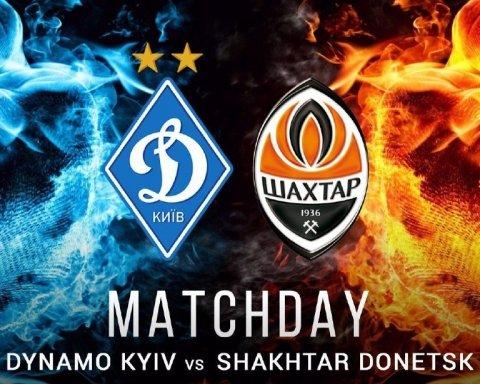 Динамо – Шахтар: з'явилася важлива інформація для вболівальників у Києві