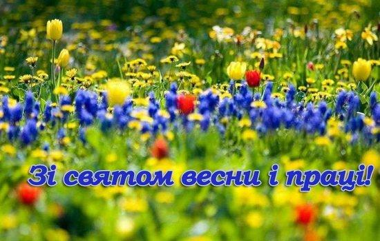 1 травня: привітання та листівки
