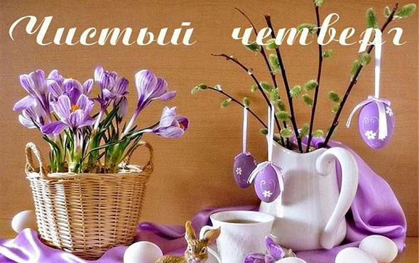 Чистый четверг: поздравления и красивые открытки