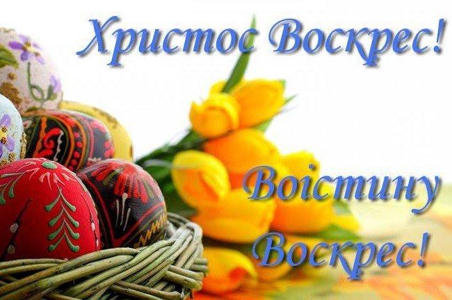 Пасха 2019: красивые поздравления с праздником и открытки