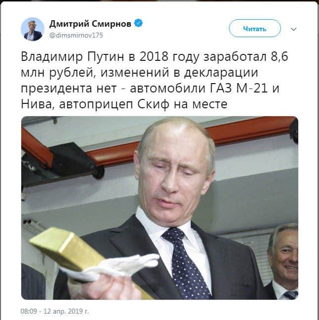 В Украине высмеяли Путина и вспомнили о его двойниках