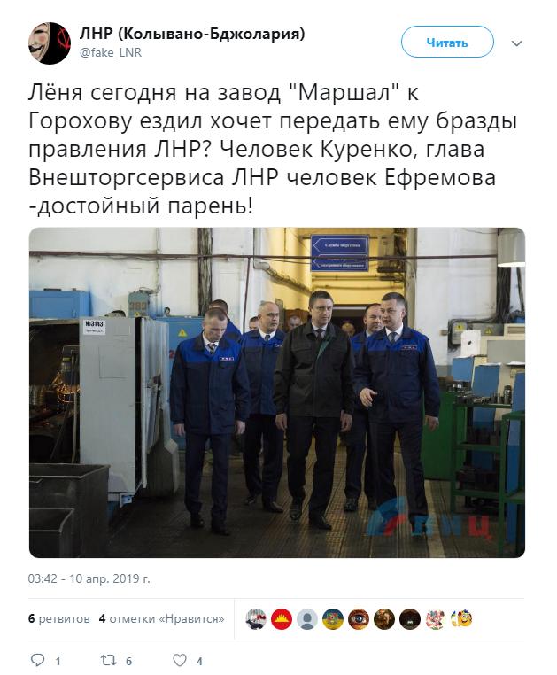 """Ватажок """"ЛНР"""" потрапив на цікаве фото: в мережі заговорили про його """"наступника"""""""