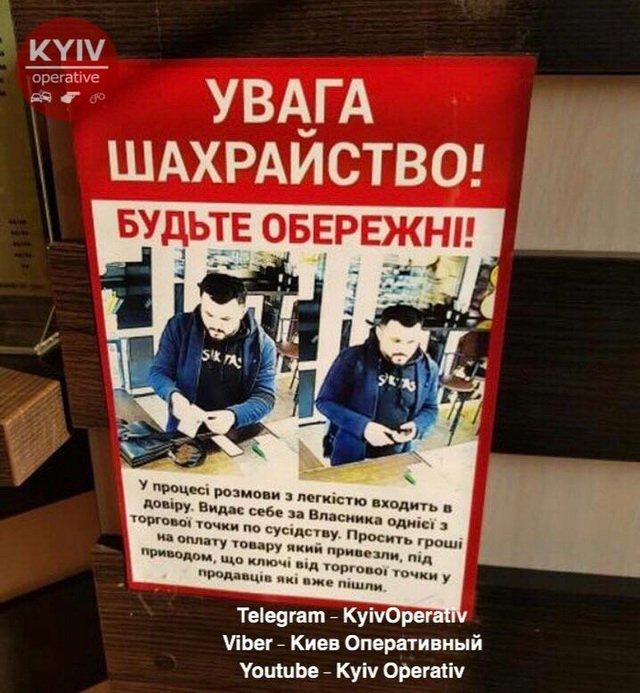 Ходит по торговым точкам: в сети показали фото опасного мошенника в Киеве