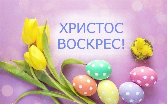 Великдень 2019: красиві привітання зі святом та листівки