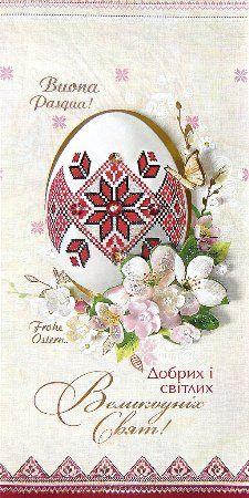 Пасха 2021: короткие поздравления с праздником, смс и открытки