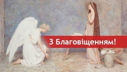 Благовіщення 2019: привітання зі святом та красиві листівки
