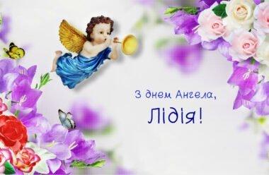 День ангела Лидии: яркие открытки и красивые поздравления