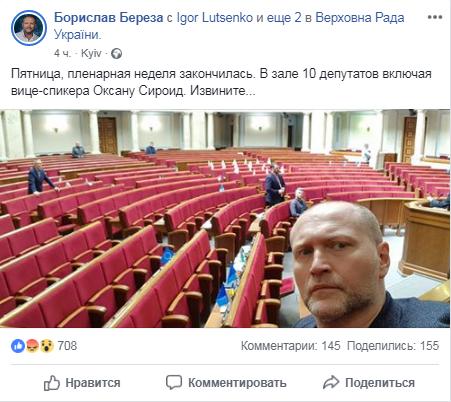 Українців шокували фото того, що депутати влаштували у Верховній Раді