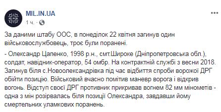 Названо ім'я українського військового, який загинув на Донбасі