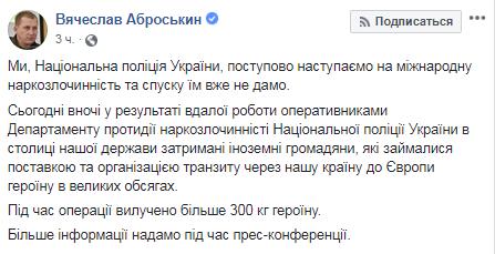У Києві затримали величезну партію наркотиків: перші фото