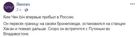 """До Путіна прибув цікавий """"друг"""" на бронепоїзді: з'явилося фото та відео"""