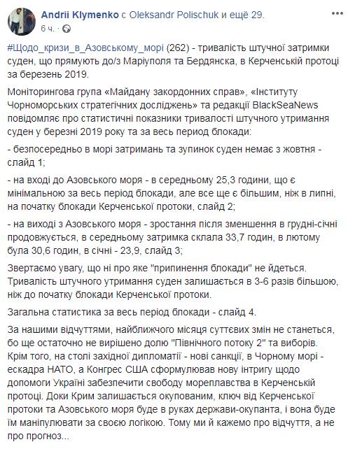 Блокада Азовского моря: что происходит с украинскими судами