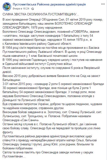 Прошел всю линию фронта: на Донбассе умер боец ВСУ