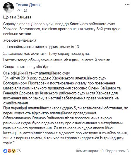 Смертельна ДТП з Зайцевою в Харкові: у справі стався новий поворот