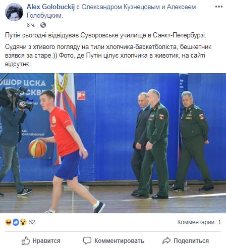 Путін потрапив на дивне фото з хлопчиком, в мережі сміються