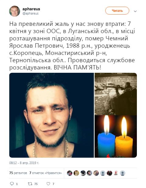 Обострение на Донбассе: названо имя погибшего украинского бойца