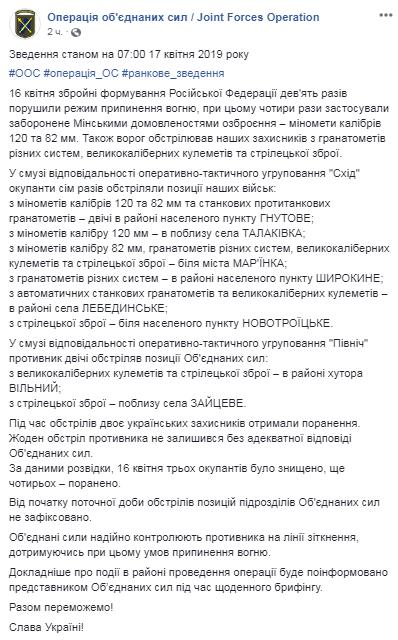 Бойцы ВСУ отбили мощную атаку боевиков на Донбассе, есть раненые