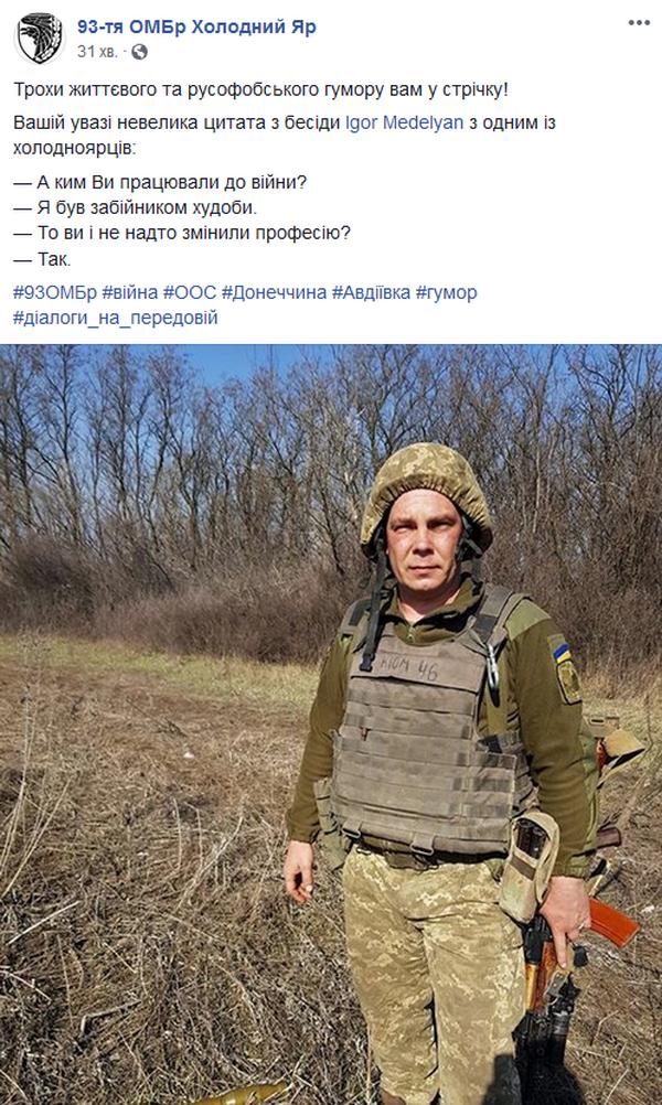Боєць ЗСУ жорстко пожартував про російських окупантів на Донбасі