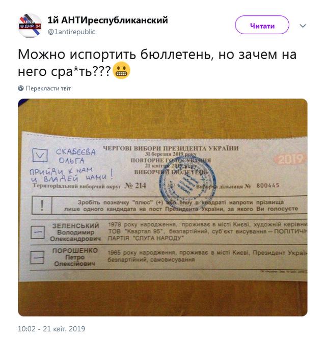 На вибори в Україні викликали пропагандистку Путіна: мережа розлютило фото