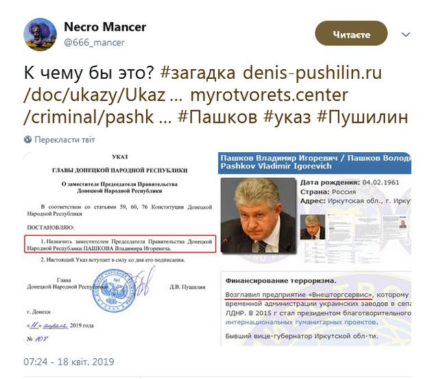 Среди главарей «ДНР» появился интересный россиянин