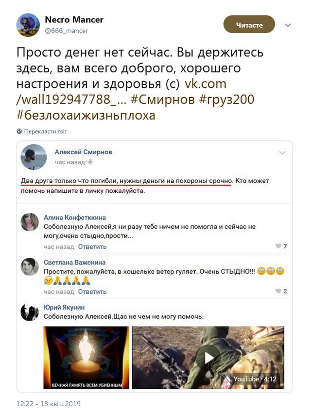 У боевиков «ДНР» возникают проблемы даже после смерти: новости с Донбасса