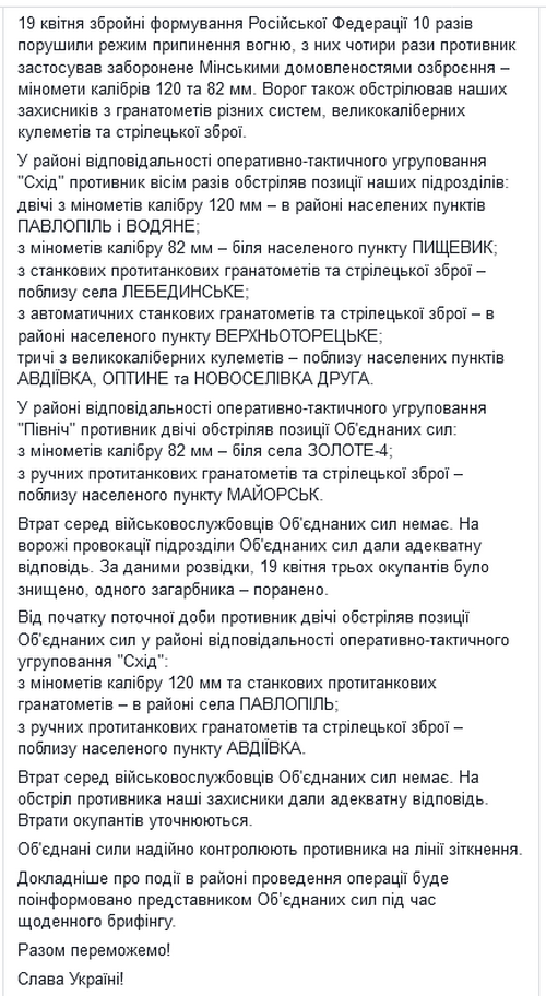 Ще троє: стало відомо, як українські військові відповіли бойовикам на Донбасі