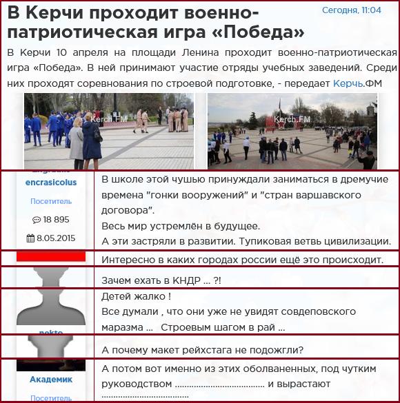 Відразу в рай: мережу розбурхали фото знущань окупантів над дітьми в Криму