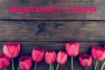 1 Травня: жартівливі привітання та прикольні листівки