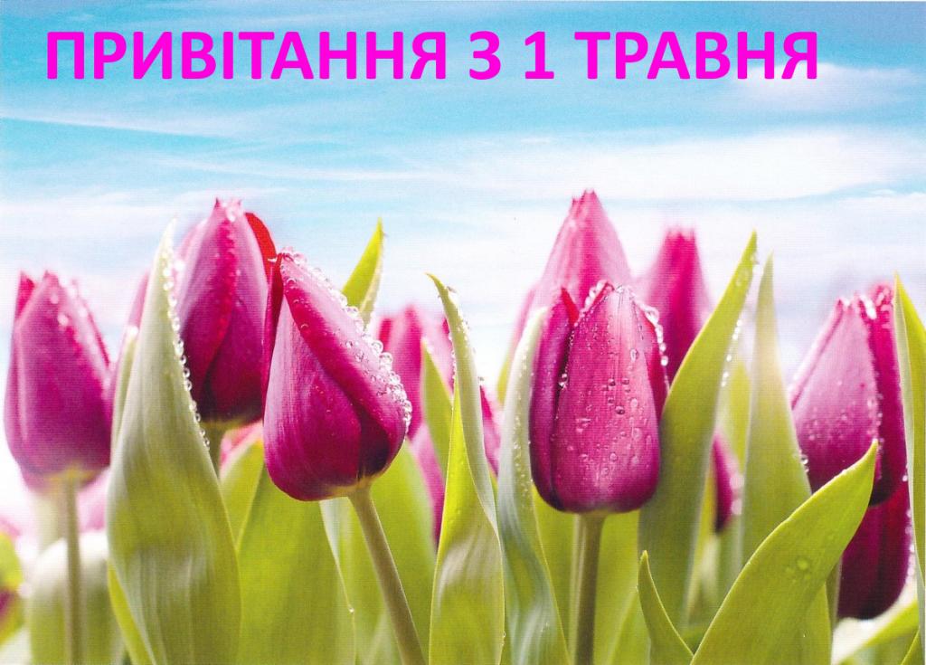 1 Травня: короткі привітання, смс та музичні листівки
