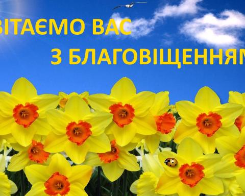 Благовіщення 2021: привітання зі святом та красиві листівки