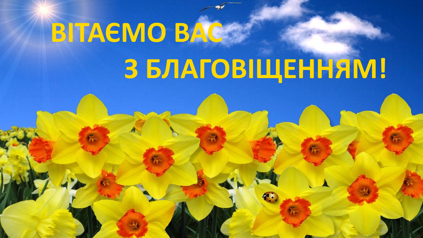 Благовіщення Пресвятої Богородиці: короткі привітання, смс і красиві листівки