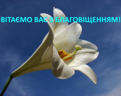 Благовіщення Пресвятої Богородиці: красиві привітання і яскраві листівки