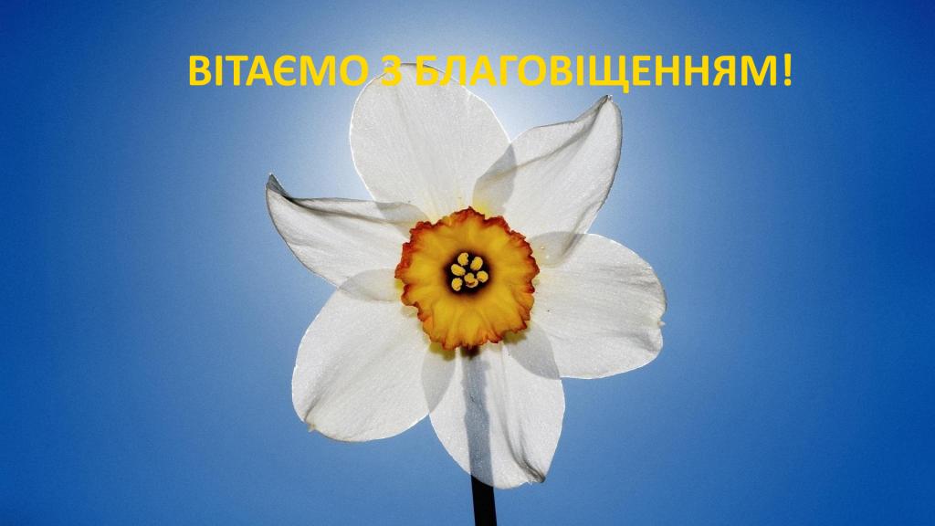 Благовіщення Пресвятої Богородиці: привітання своїми словами та красиві листівки