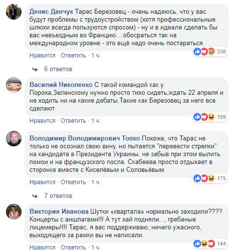 """Скандал з українцем та палаючим Нотр-Дам де Парі: винуватець згадав про """"95 Квартал"""""""