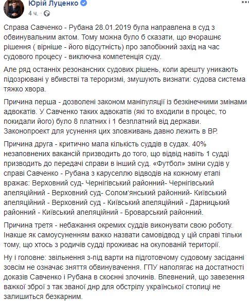 Луценко назвав три причини того, що Савченко випустили на волю