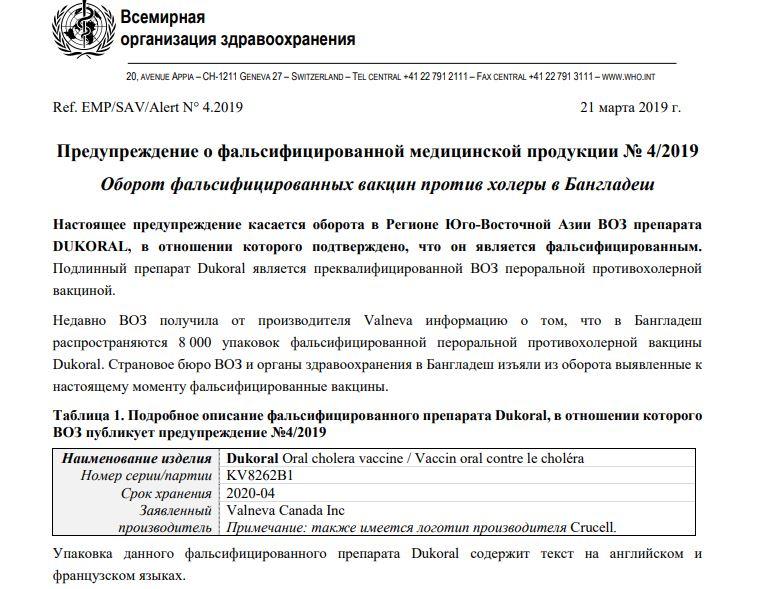 В Украине появилась чрезвычайно опасная вакцина: подробности