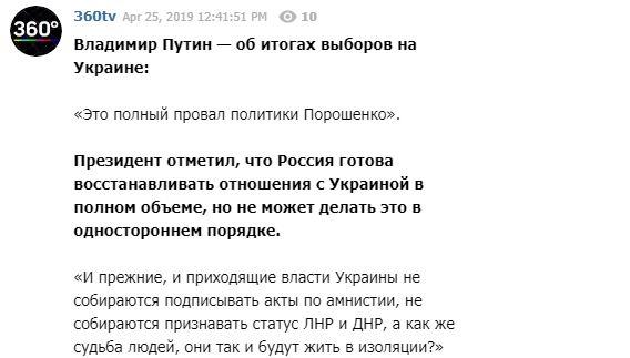Путін вперше прокоментував результати виборів президента України
