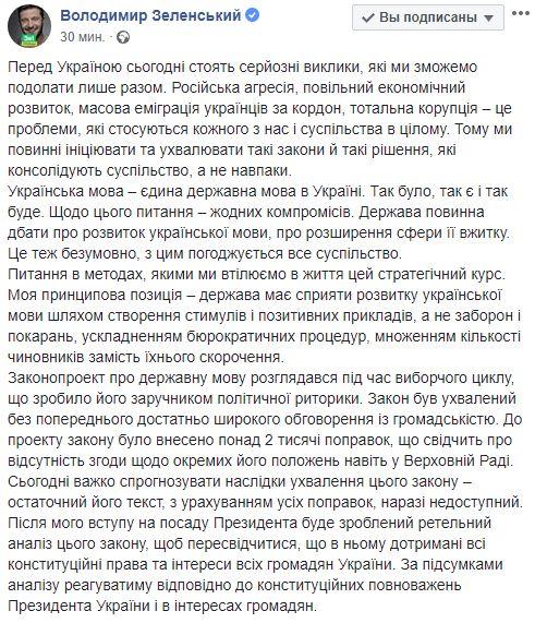 Зеленський цікаво відреагував на закон про мову і розбурхав українців