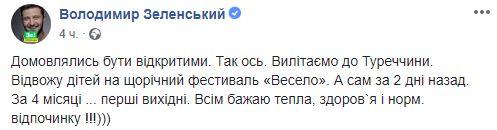 Зеленський поїхав з України: з'явилося цікаве фото