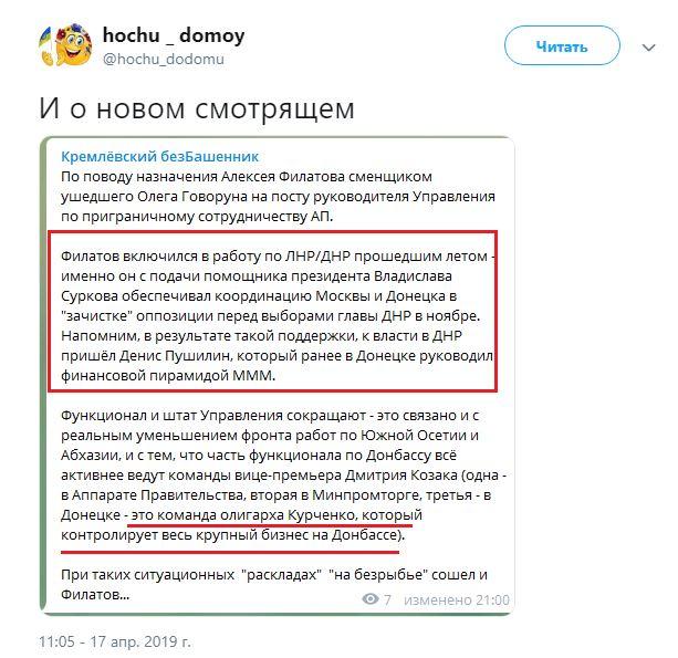 В России раскрыли имена людей, которые реально контролируют «ДНР-ЛНР»