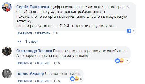 У Росії дивно готуються до параду на 9 травня: мережу збентежили фото і відео