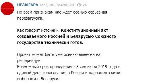 Об'єднання РФ та Білорусі: названо дату, коли це станеться