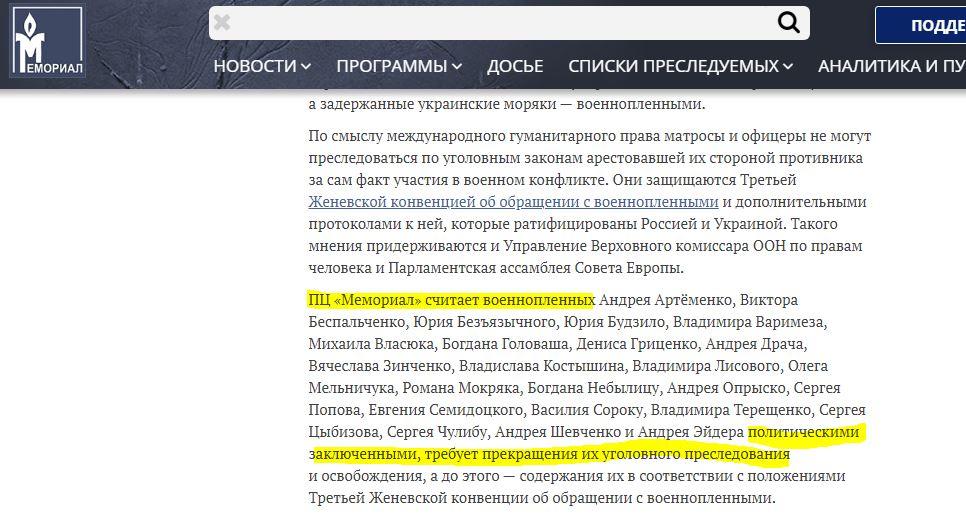 У Росії українських моряків несподівано визнали військовополоненими