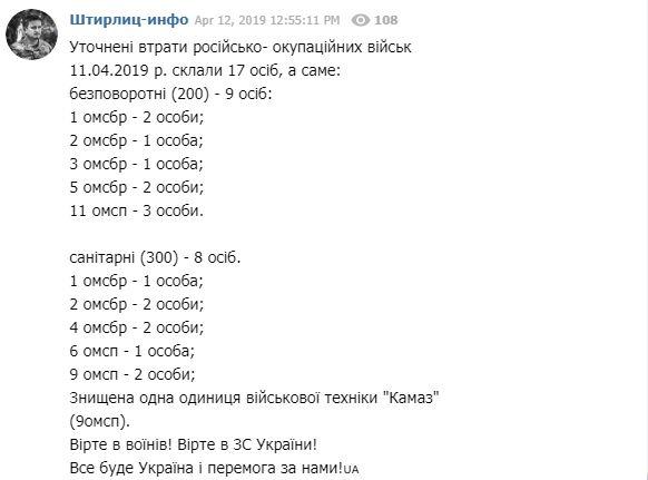 """Одразу 17: бойовики """"ДНР-ЛНР"""" зазнали страшних втрат на Донбасі"""