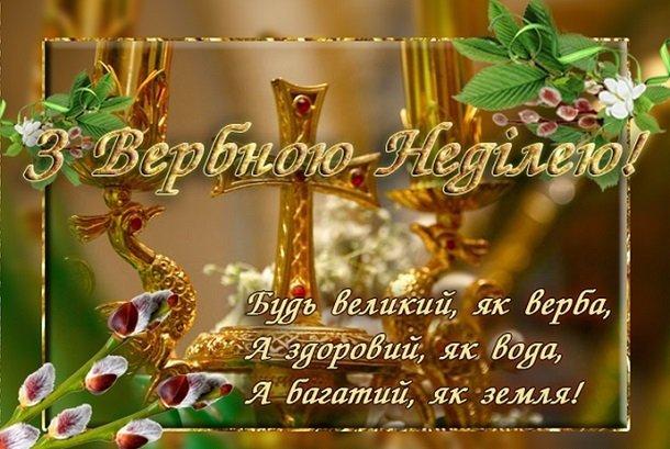 Вербное воскресенье: поздравления и красивые открытки