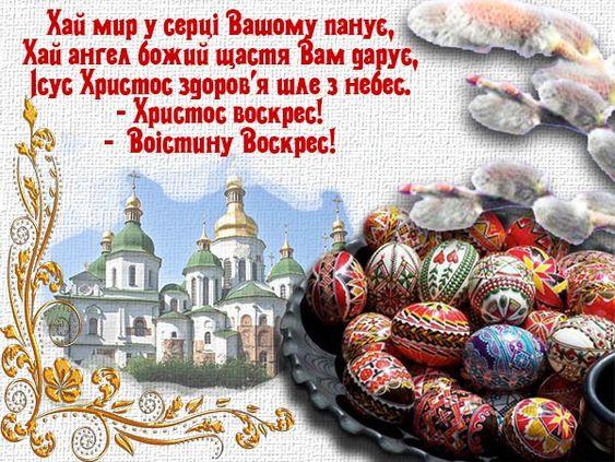 Великдень 2021 найкращі привітання та святкові листівки