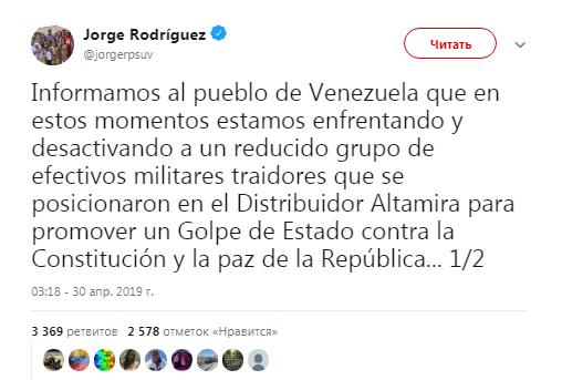 Революция в Венесуэле: появились данные о попытке военного переворота