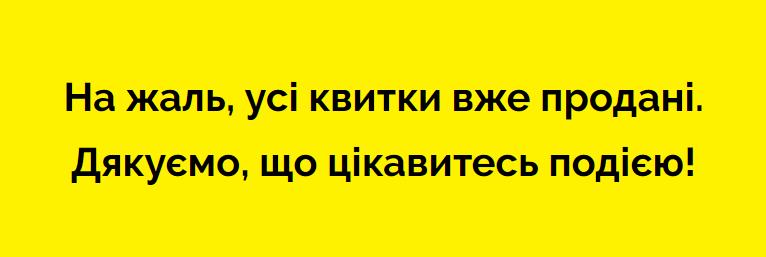 Дебаты на НСК «Олимпийский»: у Зеленского сделали важное заявление по билетам