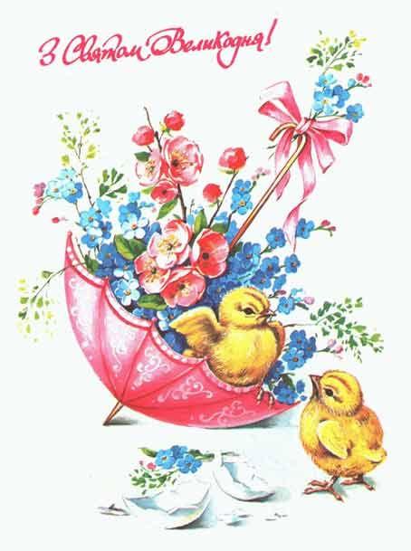 Великдень 2021: красиві листівки і поздоровлення