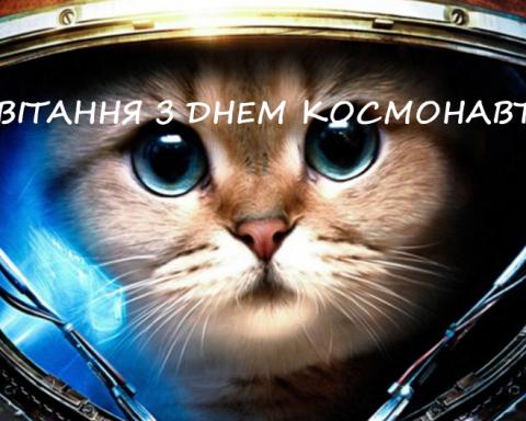 День космонавтики: поздравления, шуточные смс и веселые открытки